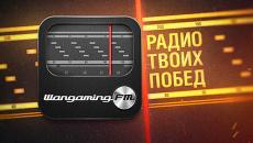 Программа Wargaming FM чтобы прослушивания игрового радиостанция на WoT Программы