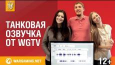 Озвучка от Аси, Ольги Сергеевны и Кирилла Орешкина для WoT Озвучка