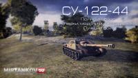 СУ-122-44 - большой обзор и лучший бой Видео