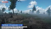 Wargaming снял реконструкцию боя в 360 градусов Новости