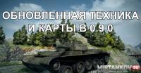 Скриншоты обновленной техники и карт в патче 0.9.0 Новости
