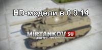 HD модели танков с супертеста 0.9.14 #2 Новости
