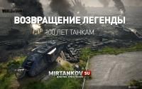 """Новые подробности режима """"Возвращение легенды"""" на 100-летие танков Новости"""