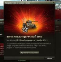 Всё про личные резервы в World of Tanks Решение проблем