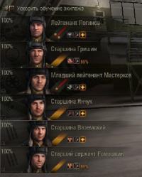 WoT - умения экипажа