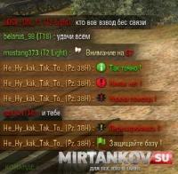 Модифицированные сообщения в боевом чате для World of Tanks Чат