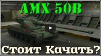 AMX 50 B - качать или не качать? Видео