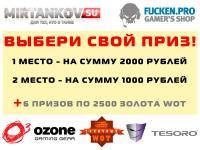 Раздача призов 26 августа Конкурсы