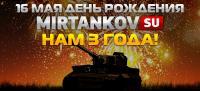 Mirtankov.su 3 года! Новости
