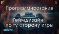 Бесплатный курс по гейм-дизайну от Wargaming Новости