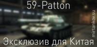 59-Patton - Новые скриншоты Новости