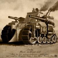 """Потрясающие танки в стиле """"стимпанк"""" Разное"""