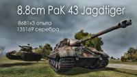8.8cm PaK 43 Jagdtiger - лучший бой Новости