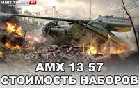 Талисман WGL 2015 в специальном камуфляже Новости