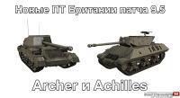 Новые танки - Archer и Achilles Новости