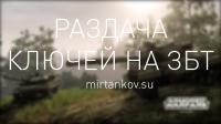 Раздача ключей на ЗБТ Armored Warfare Новости