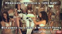 Wargaming отжигает в новой рекламе World of Tanks (тема сисек) Новости