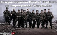 Wargaming спонсирует воссоединение актеров сериала в день памяти операции Оверлорд Новости