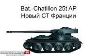 Новый танк - Bat.-Chatillon 25t AP Новости