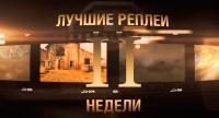 Лучшие реплеи недели второй сезон