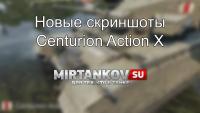Скриншоты Centurion Action X с супертеста Новости