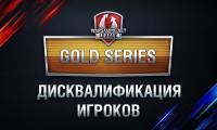 Бан киберспортсменов WGL за продажу мест в клане Новости