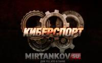 Киберспорт World of Tanks - девятый выпуск Видео