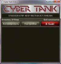Бот Cyber Tank для World of Tanks 0.9.16 Запрещенные моды