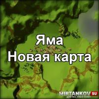 Новая карта - Яма Новости