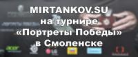 Отчет о турнире «Портреты Победы» в Смоленске Новости