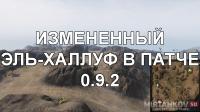 Обновленный Эль-Халлуф в 0.9.2 Новости
