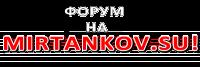 форум на mirtankov.su