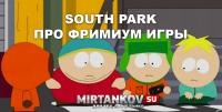 Южный Парк шутит над всеми Free-to-play играми Новости