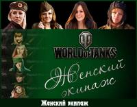 Девушки-танкистки или женский экипаж для WoT 0.8.9 Девушки