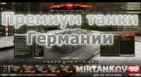 премиум танки Германии