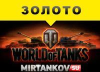 Как купить золото World of Tanks - альтернативные способы Решение проблем