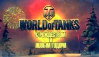 С Новым Годом и Рождеством Мир Танков (World of Tanks)