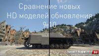 Сравнение новых HD моделей обновления 9.10 Новости