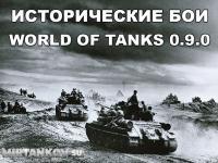 Исторические бои в обновлении 0.9.0 Новости