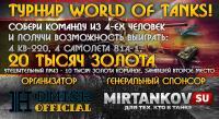 Турнир WOT - выиграй золото и КВ-220! Конкурсы