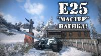 Мастер нагиба или немецкая ПТ-САУ E-25 Видео