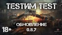Стрим с тестового сервера 0.8.7 (18+) Видео