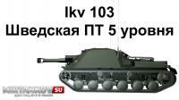 Шведская ПТ 5 уровня - Ikv 103 Новости