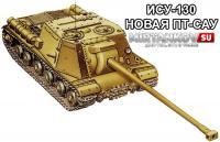 Новый танк - ИСУ-130 Новости