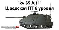Ikv 65 Alt II - Шведская ПТ 6 уровня Новости