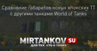 Сравнение габаритов новых японцев с другими танками Новости