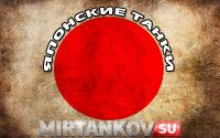 В World of Tanks скоро добавят японские танки Новости