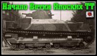 Какими будут японские тяжелые танки в WOT? Видео