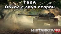 Показательный бой на Т-62А Видео