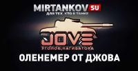 Скачать оленемер от Джова для World of Tanks XVM
